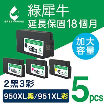【綠犀牛】for HP 2黑3彩NO.950XL+NO.951XL高容量環保墨水匣/適用OfficeJet Pro 251dw/276dw
