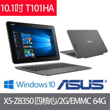 ASUS 華碩 T101HA 0033KZ8350 10.1吋/ x5-Z8350/2G/64G/WIN 10 吋 平板筆電 大地灰