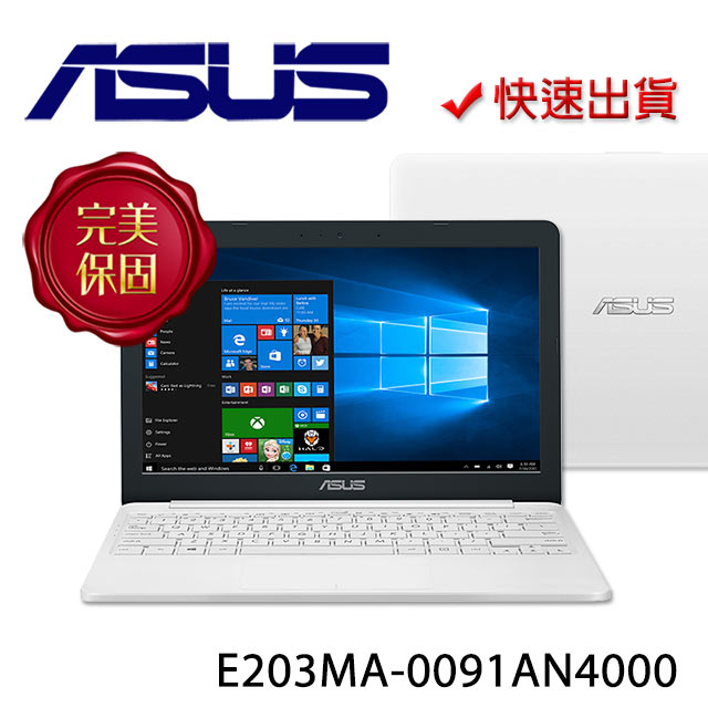 ASUS Laptop E203MA-0091AN4000 珍珠白 11.6吋 筆電(N4000/4G/64GB EMMC/Win10)
