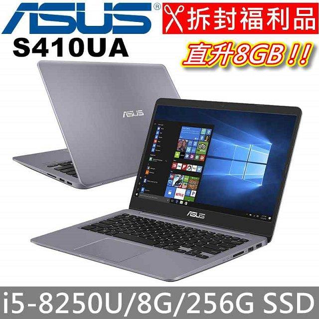 ASUS VivoBook S410UA-0111B8250U 灰 福利品 升級版(i5-8250U/8G/256G/14吋窄邊框/W10)