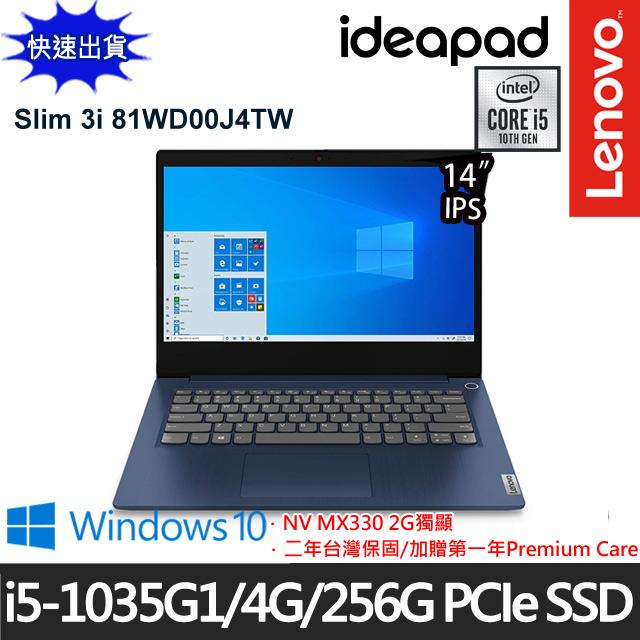 Lenovo IdeaPad Slim 3i 81WD00J4TW(i5-1035G1/4G/256G SSD/MX330 2G/Win10)