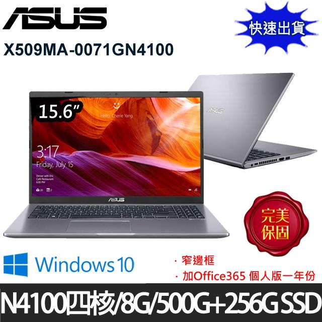 ASUS Laptop X509MA-0071GN4100(N4100/8G/500G+256G SSD/W10/Office365)特仕