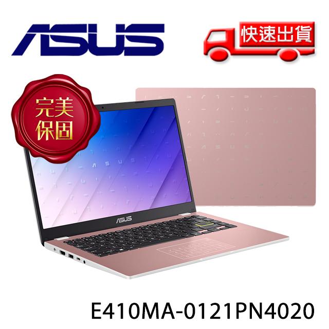 ASUS Laptop E410MA-0121PN4020 玫瑰金 14吋 筆電(N4020/4G/64G eMMC/Win10)