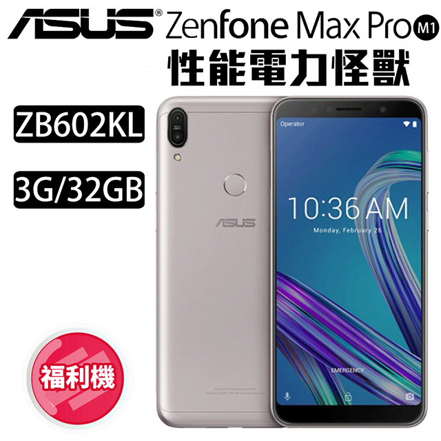 【福利品】ASUS 華碩 ZenFone Max Pro ZB602KL 智慧手機 (3G/32G)