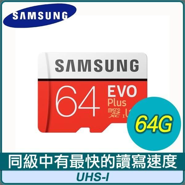 Samsung 三星 EVO Plus 64GB MicroSDXC CL10/UHS-I 記憶卡(MB-MC64HA/APC)