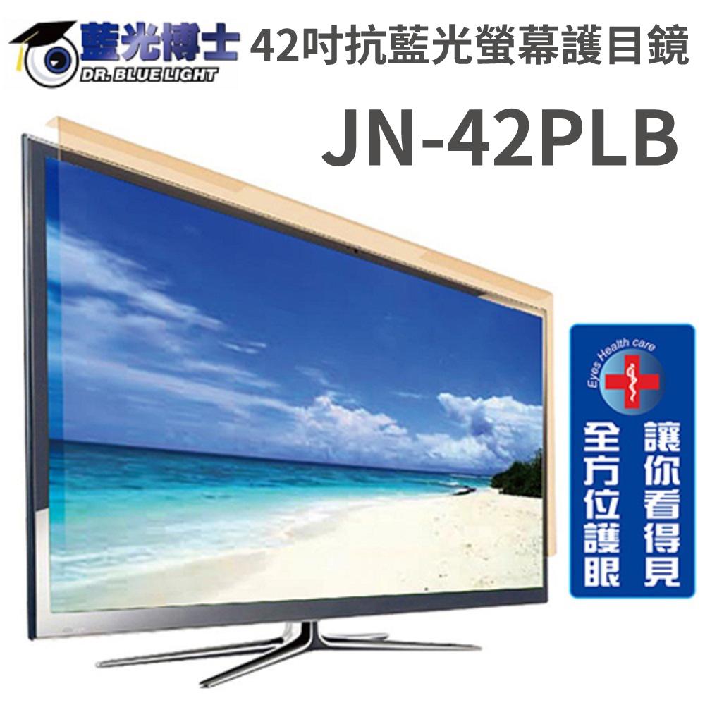藍光博士 42吋抗藍光螢幕護目鏡(JN-42PLB)