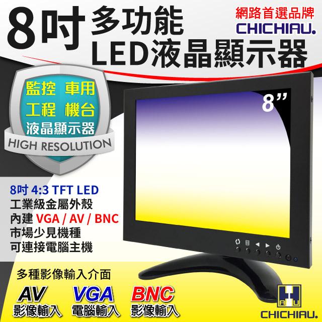 【CHICHIAU】8吋TFT-LED液晶顯示器(三組影像/BNC、AV、VGA輸入)