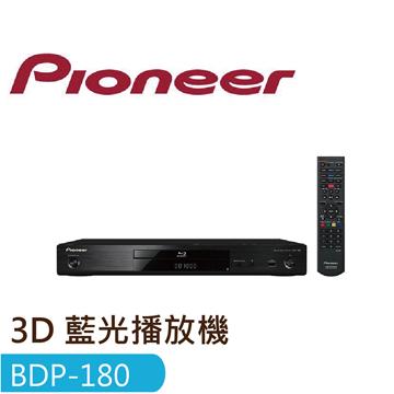 【Pioneer 先鋒】BDP-180 3D藍光播放機