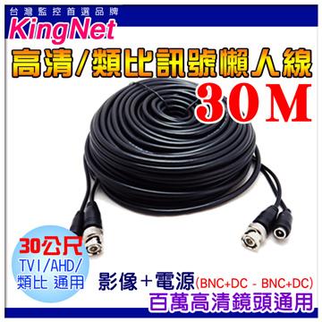 攝影機DIY線材施工專用-訊號和電源變一條,施工佈線沒煩惱 30公尺懶人線 監視器材DVR