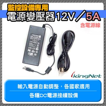 電源變壓器DC12V 5A 安培 監控設備適用 DC電源自動調整 監視器 監控主機 麥克風 數位監控