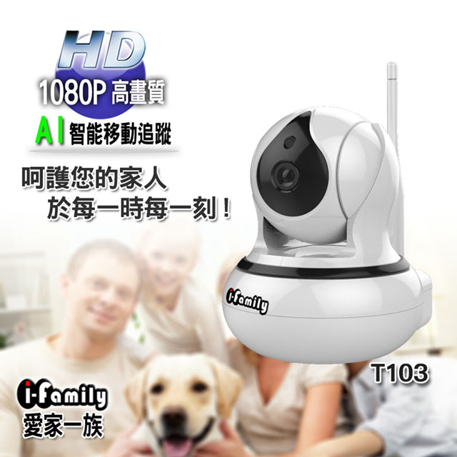 【宇晨I-Family】T103 兩百萬畫素室內標準鏡頭AI自動偵測追蹤網路監視器-IPCAM/錄影攝影機