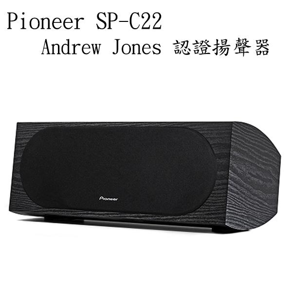 先鋒 Pioneer SP-C22 Andrew Jones 認證揚聲器