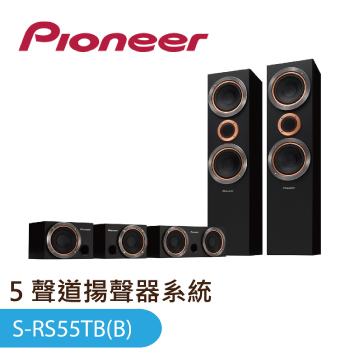 【Pioneer 先鋒】S-RS55TB(B) 5聲道揚聲器系統