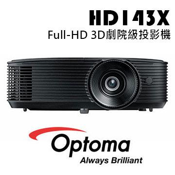 OPTOMA 奧圖碼 HD143X Full HD 3D 劇院級投影機 3000流明 支援MHL 公貨三年保固 1080P