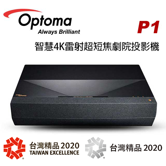 OPTOMA 奧圖碼 P1 4K UHD 雷射 超短焦 家庭劇院投影機 公司貨 原廠保固