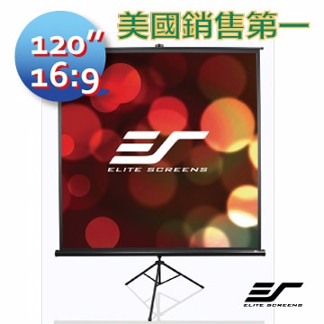 Elite Screens 億立銀幕 120吋 4:3 三腳支架幕 T120UWV1