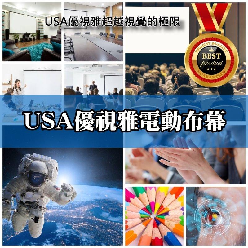 行家推薦首選投影機周邊品牌-USA優視雅-100吋16:9電動投影布幕~深獲專業行家推薦的最佳領導品牌