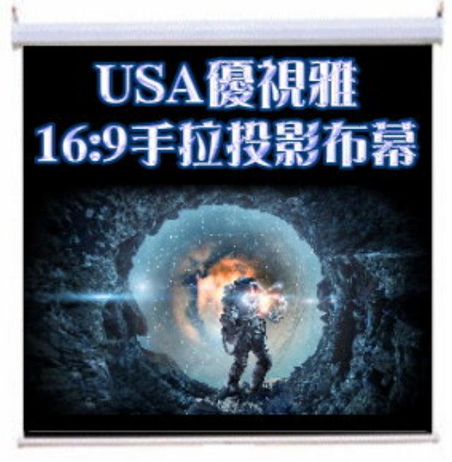 行家推薦首選投影機周邊品牌-USA優視雅-75吋16:9手拉投影布幕