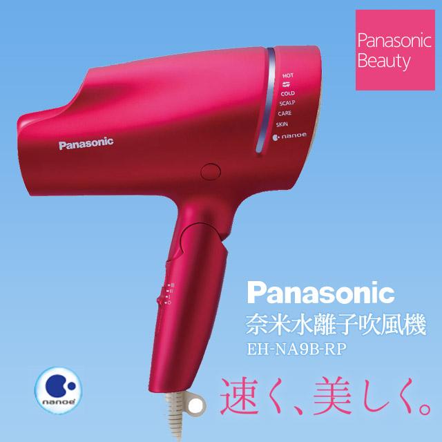 Panasonic國際牌奈米水離子吹風機 EH-NA9B-PN/EH-NA98-RP