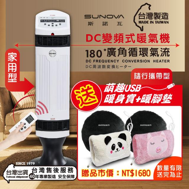 SUNOVA斯諾瓦 DC變頻立式暖氣機/電暖器(TH-JAC001R加贈萌趣USB暖身寶組)