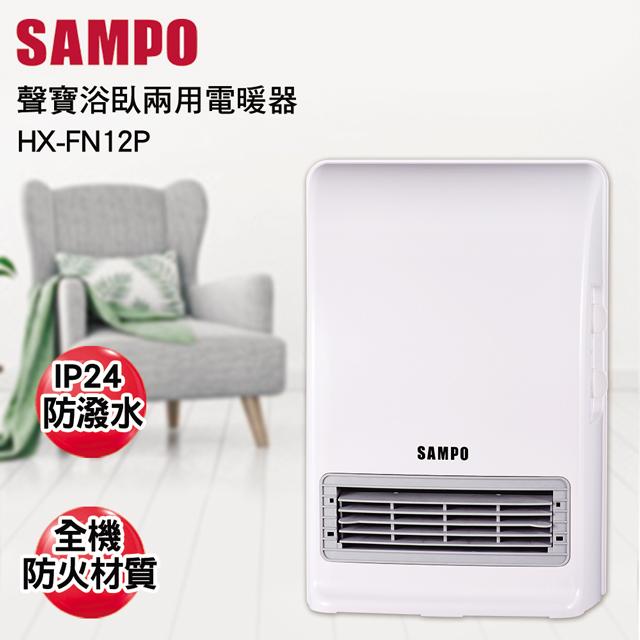 SAMPO聲寶陶瓷電暖器HX-FN12P