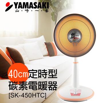 山崎家電優賞40公分遠紅外線碳素電暖器SK-450HTC