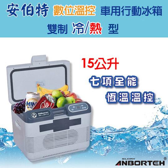 【安伯特】雙製冷/熱型 數位溫控車用行動冰箱(含變壓器) 15公升汽車迷你小冰箱