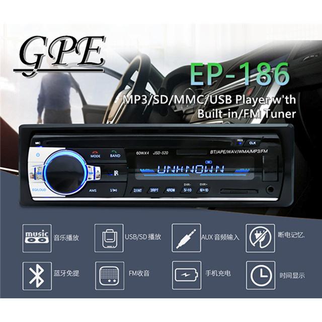 汽車音響主機 GPE EP-186 藍芽/MP3/USB/SD 無碟機