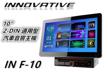 INN 創新牌 IN-F10 汽車音響主機(含導航)