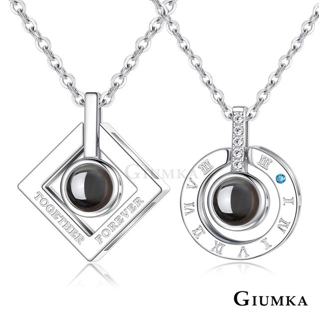 GIUMKA純銀情侶項鍊 真愛密碼 記憶項鍊系列 MNS08138