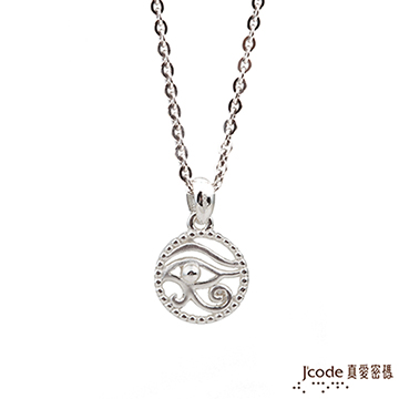 J'code真愛密碼 獅子座守護-賀若斯之眼純銀女墜子 送項鍊