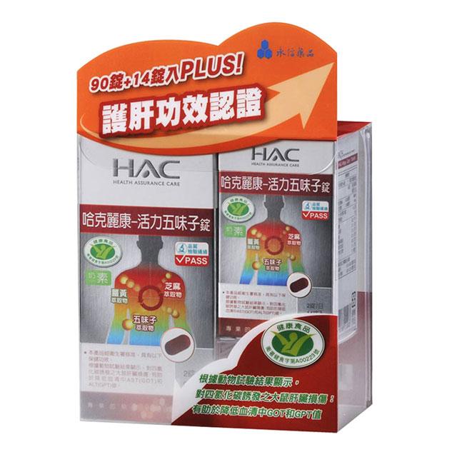 【永信HAC】活力五味子錠(90+14錠/組)