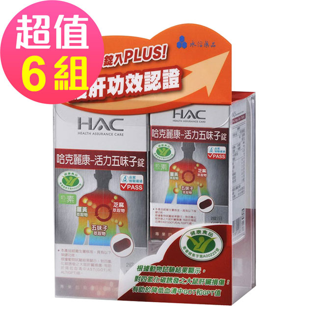 【永信HAC】活力五味子錠x6組(90+14錠/組)