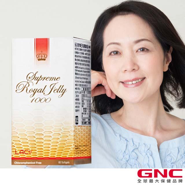 【GNC健安喜】LAC速沛蜂王乳膠囊食品60顆