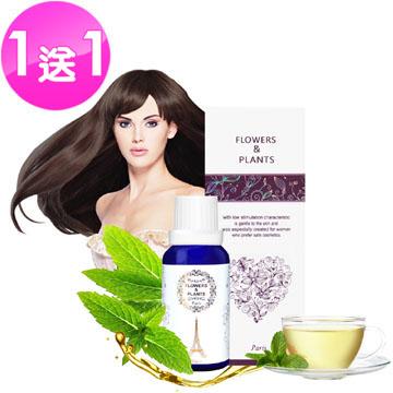 (買一送一)綠茶控油調理 摩洛哥優油 30ML