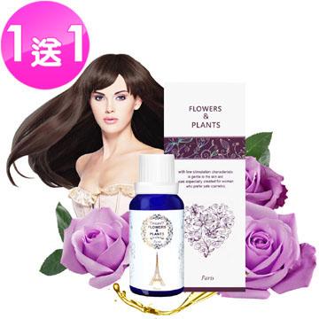 (買一送一)紫玫瑰絲質順滑 摩洛哥優油 30ML