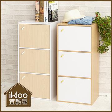 【ikloo】簡約木紋三門收納櫃/置物櫃◆2色可選