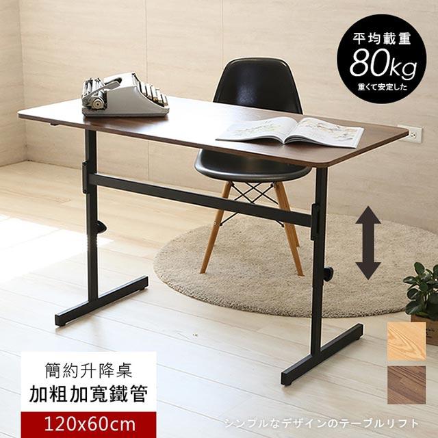 【澄境】簡約多功能120公分大桌面升降桌