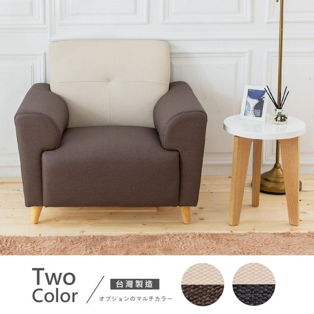 【時尚屋】[FZ7]布萊茲單人座雙色透氣貓抓皮沙發105-1A可選色/免組裝/免運費/沙發