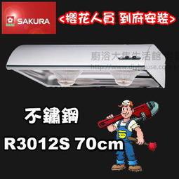 [可開發票] 櫻花 R-3012S 70cm 不鏽鋼 抽油煙機 除油煙機 R3012S 單層式 (標準安裝)