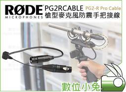 數位小兔【RODE PG2RCABLE PG2-R Pro Cable槍型麥克風防震手把接線】公司貨 NTG1 NTG