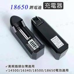 普特車旅精品【OD0233】18650鋰電池充電器 萬能單槽充電座 可充14500/16340/18500美規台灣可用