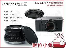數位小兔【七工匠 7artisans 35mm f1.2 手動對焦 鏡頭 SONY E Mount】APS-C 公司貨