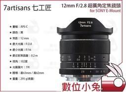 數位小兔【七工匠 7artisans 12mm f2.8 超廣角 定焦鏡頭 SONY E Mount】APS-C 風景