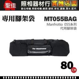 【聖佳】MT055BAG 專用腳架袋 腳架套 黑色 Manfrotto 055系列 代用腳架袋 尺寸80CM