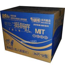 包護寧-挺到底 替換式成人紙尿片~含運1300元(偏遠地區另計)