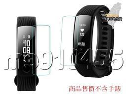 華為 榮耀3 手環 TPU 軟性 鋼化膜 保護貼 榮耀 3 運動手環 手錶 軟性鋼化貼 保護膜 高清膜 有現貨