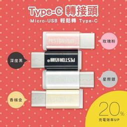 Type-c 轉接頭 Micro 轉 Type c 充電頭 金屬質感 LG G5 HTC 10 s8 G6 充電