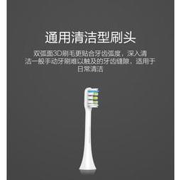 素士牙刷清潔型刷頭 / 米家聲波牙刷 通用清潔型 刷頭×2 【一盒2入】