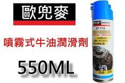 【吉特汽車百貨】歐兜麥 台灣製 SP718 噴霧式 牛油潤滑劑 550ML 高黏度 耐磨持久性 防止異聲 防濕